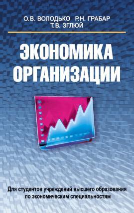 Экономика организации photo №1