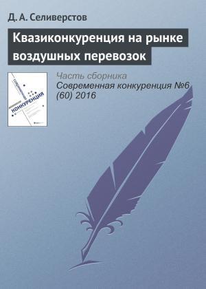 Квазиконкуренция на рынке воздушных перевозок photo №1