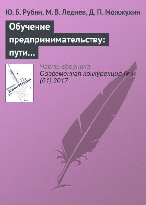 Обучение предпринимательству: пути укоренения в вузовском сегменте российского образования photo №1