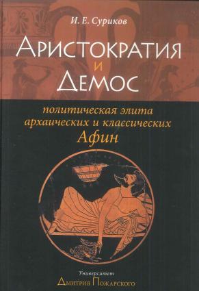 Аристократия и демос: политическая элита архаических и классических Афин Foto №1