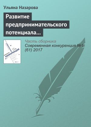 Развитие предпринимательского потенциала региона: механизм формирования экосистемы Foto №1