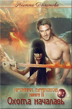 Хроники Драконов, книга 2: Охота началась photo №1