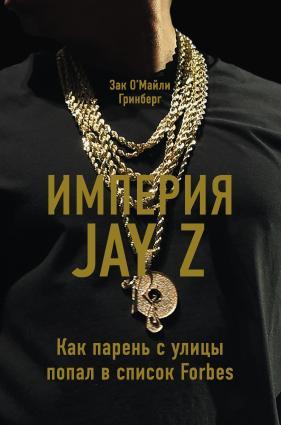 Империя Jay Z: Как парень с улицы попал в список Forbes Foto №1