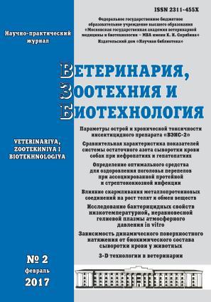 Ветеринария, зоотехния и биотехнология №2 2017 photo №1