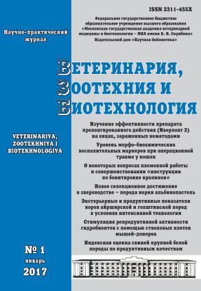 Ветеринария, зоотехния и биотехнология №1 2017