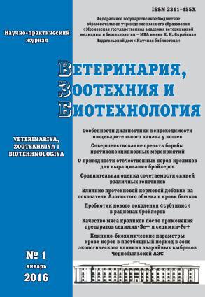 Ветеринария, зоотехния и биотехнология №1 2016 photo №1