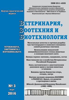 Ветеринария, зоотехния и биотехнология №3 2016 photo №1