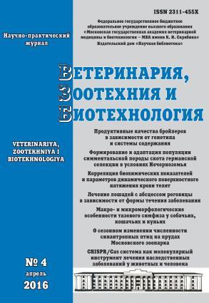 Ветеринария, зоотехния и биотехнология №4 2016 photo №1