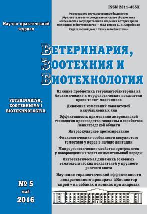 Ветеринария, зоотехния и биотехнология №5 2016 photo №1