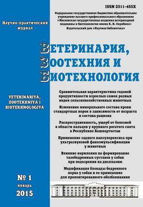 Ветеринария, зоотехния и биотехнология №1 2015 photo №1