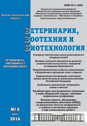 Ветеринария, зоотехния и биотехнология №6 2016 photo №1