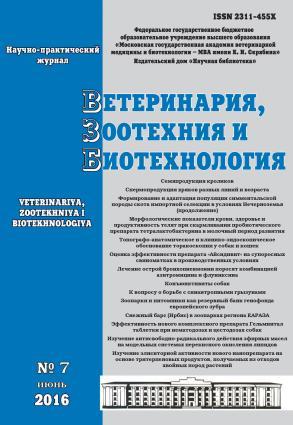 Ветеринария, зоотехния и биотехнология №7 2016 photo №1