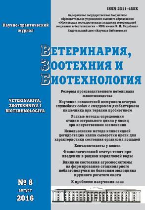 Ветеринария, зоотехния и биотехнология №8 2016 photo №1