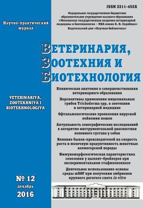 Ветеринария, зоотехния и биотехнология №12 2016 photo №1