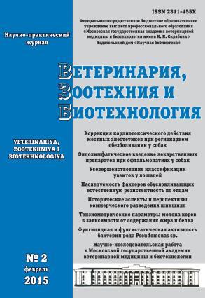 Ветеринария, зоотехния и биотехнология №2 2015 photo №1