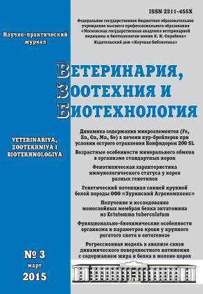 Ветеринария, зоотехния и биотехнология №3 2015 photo №1