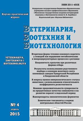 Ветеринария, зоотехния и биотехнология №4 2015 photo №1