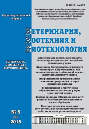 Ветеринария, зоотехния и биотехнология №5 2015 photo №1