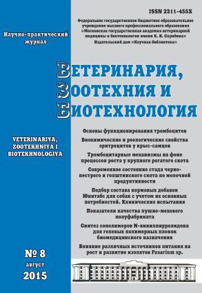 Ветеринария, зоотехния и биотехнология №8 2015 photo №1