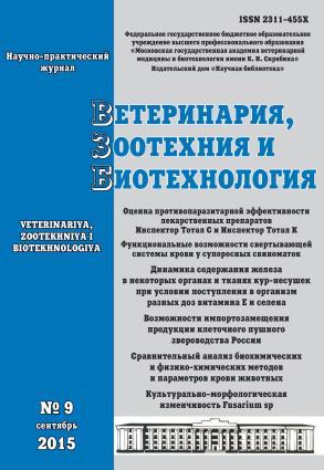 Ветеринария, зоотехния и биотехнология №9 2015 photo №1