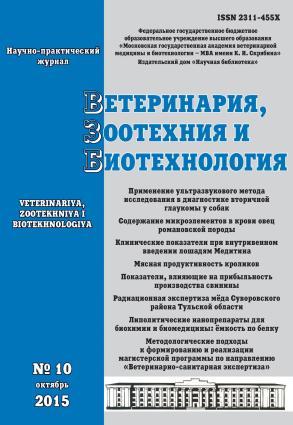 Ветеринария, зоотехния и биотехнология №10 2015 photo №1