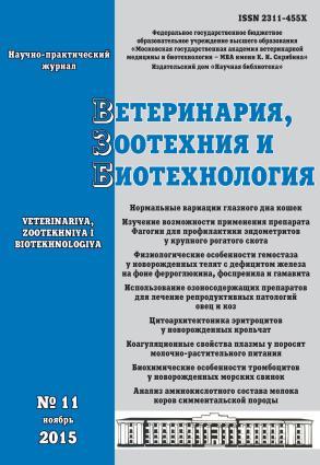 Ветеринария, зоотехния и биотехнология №11 2015 photo №1