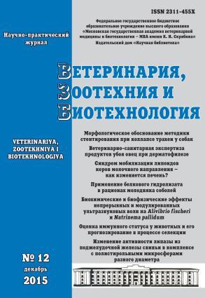 Ветеринария, зоотехния и биотехнология №12 2015 photo №1