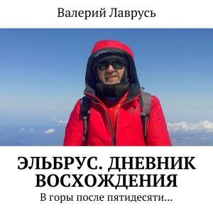 Эльбрус. Дневник восхождения. В горы после пятидесяти…