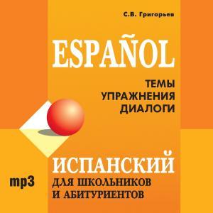 Испанский для школьников и абитуриентов photo №1