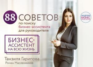 88 советов по поиску бизнес-ассистента для руководителя. Как нанять бизнес-ассистента на всю жизнь photo №1