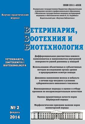 Ветеринария, зоотехния и биотехнология №2 2014 photo №1