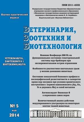 Ветеринария, зоотехния и биотехнология №5 2014 photo №1