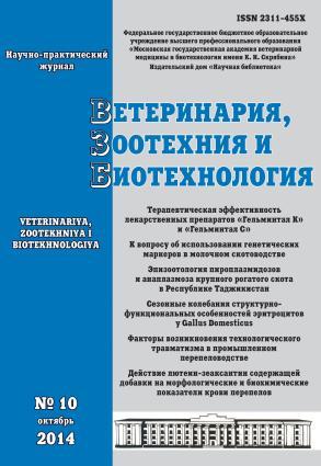 Ветеринария, зоотехния и биотехнология №10 2014 photo №1
