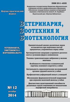 Ветеринария, зоотехния и биотехнология №12 2014 photo №1