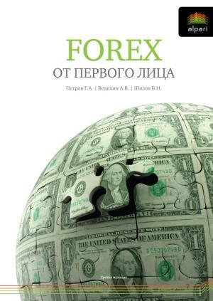 FOREX от первого лица. Валютные рынки для начинающих и профессионалов photo №1