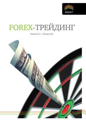 FOREX-трейдинг: практические аспекты торговли на мировых валютных рынках photo №1