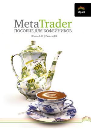 MetaTrader: пособие для «кофейников» photo №1