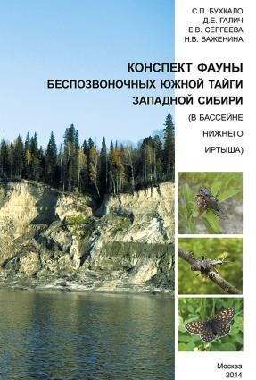 Конспект фауны беспозвоночных южной тайги Западной Сибири (в бассейне нижнего Иртыша) photo №1