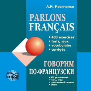 Говорим по-французски. 400 упражнений для развития устной речи photo №1