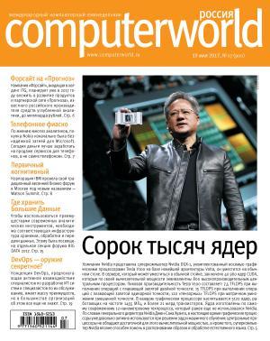 Журнал Computerworld Россия №07/2017 Foto №1