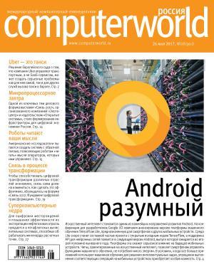 Журнал Computerworld Россия №08/2017 Foto №1