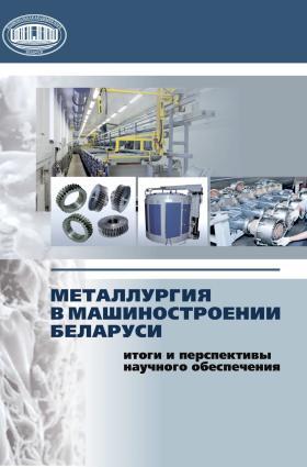 Металлургия в машиностроении Беларуси: итоги и перспективы научного обеспечения Foto №1