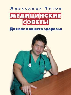 Медицинские советы. Для вас и вашего здоровья photo №1