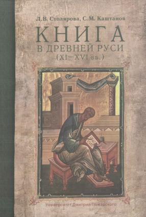 Книга в Древней Руси (XI–XVI вв.) photo №1