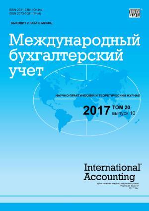 Международный бухгалтерский учет № 10 2017 photo №1