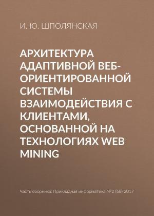 Архитектура адаптивной веб-ориентированной системы взаимодействия с клиентами, основанной на технологиях Web Mining