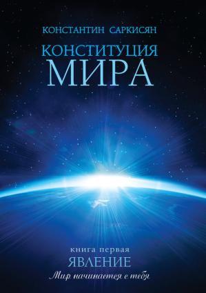 Конституция мира. Книга первая. Явление Foto №1