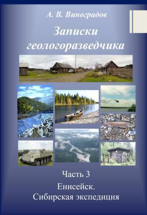 Часть 3. Енисейск. Сибирская экспедиция Foto №1