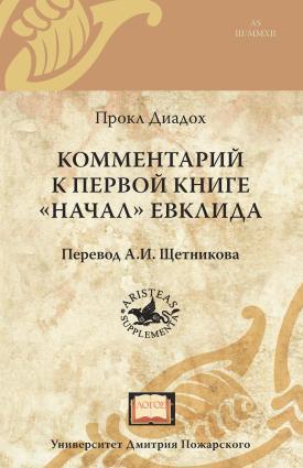 Комментарий к первой книге «Начал» Евклида Foto №1