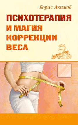 Психотерапия и магия коррекции веса Foto №1